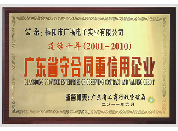 Guangdong abide by contract and heavy enterprise